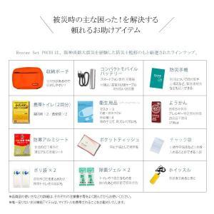 防災グッズ  非常用携帯セット Rescue Set POCHI( レスキューセット ポチ)【1-3日出荷可能】 防災セット/おしゃれ/かわいい/防災用品|suteki-catalog|05