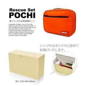 防災グッズ  非常用携帯セット Rescue Set POCHI( レスキューセット ポチ)【1-3日出荷可能】 防災セット/おしゃれ/かわいい/防災用品|suteki-catalog|06
