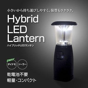 防災グッズ ハイブリッドLEDランタン|suteki-catalog