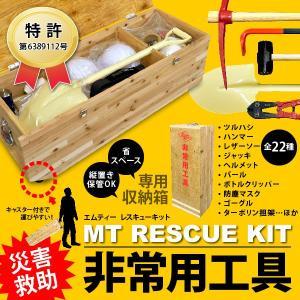 防災用品 非常用工具 MT Rescue Kit(エムティーレスキューキット)