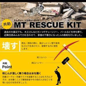非常用工具 MT Rescue Kit(エムティーレスキューキット)|suteki-catalog|02