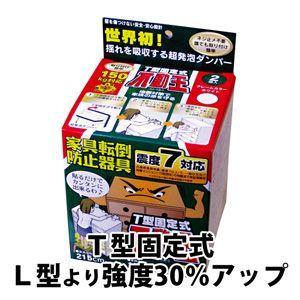 不動王(T型固定式)大型家具・食器棚向け「家具転倒防止器具 FFT-009」|suteki-catalog
