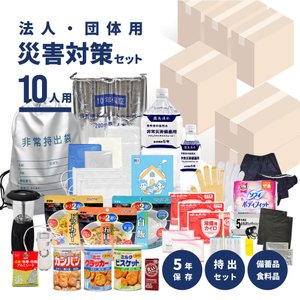 法人・団体用 災害対策セット3日分 10人用(寝具なしタイプ)|suteki-catalog