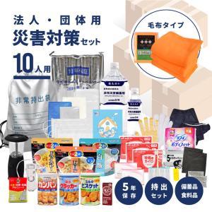 法人・団体用 災害対策セット3日分 10人用(毛布タイプ)|suteki-catalog