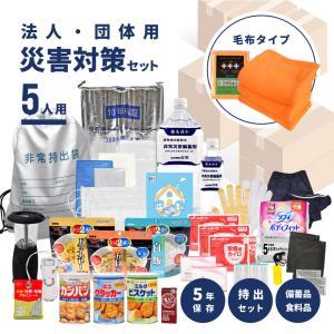 法人・団体用 災害対策セット3日分 5人用(毛布タイプ)|suteki-catalog