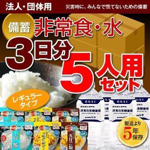 備蓄 非常食・水 3日分5人用セット レギュラータイプ|suteki-catalog