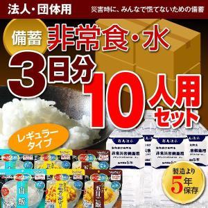 備蓄 非常食・水 3日分10人用セット レギュラータイプ|suteki-catalog