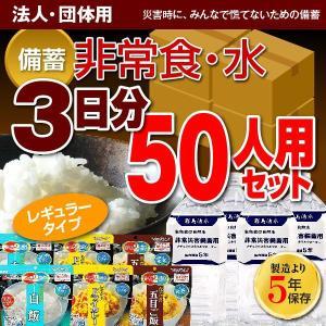 備蓄 非常食・水 3日分50人用セット レギュラータイプ|suteki-catalog