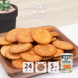ブルボン缶入り非常食 ミルクビスケット24個入り(5年保存)