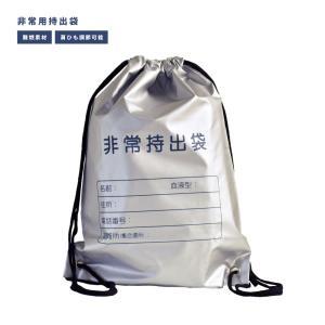 非常用持出袋|suteki-catalog