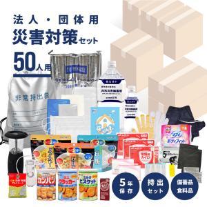 法人・団体用 災害対策セット3日分 50人用(寝具なしタイプ)|suteki-catalog