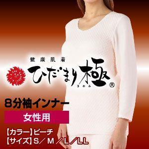 健康肌着 ひだまり極 女性用 8分袖インナー