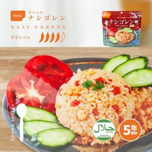 尾西食品のアルファ米 ナシゴレン(50食入りケース) 非常食 / 備蓄|suteki-catalog