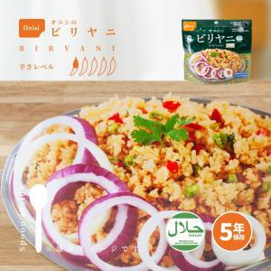 尾西食品のアルファ米 ビリヤニ(50食入りケース) 非常食 / 備蓄|suteki-catalog