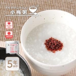 おむすびころりん 小梅粥 50食入|suteki-catalog
