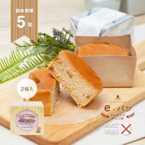 非常食 e-パンアルミパック 2個入24箱セット キャラメルチョコ味 5年保存食|suteki-catalog