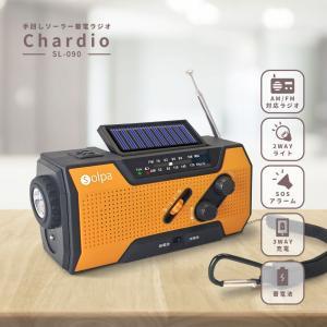 手回し / ソーラー蓄電ラジオ SL-090|suteki-catalog