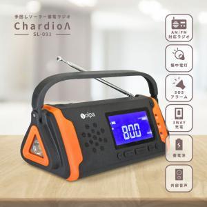 手回し / ソーラー蓄電ラジオ SL-091|suteki-catalog
