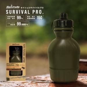 携帯浄水ボトル セイシェル サバイバルプロ アドバンスフィルター搭載|suteki-catalog