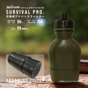 携帯浄水ボトル セイシェル サバイバルプロ 交換用アドバンスフィルター|suteki-catalog