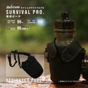 携帯浄水ボトル セイシェル サバイバルプロ 専用ポーチ|suteki-catalog
