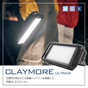 充電式LEDランタン CLAYMORE ULTRA3.0【Xサイズ】クレイモアウルトラ3.0 スマホ充電可|suteki-catalog