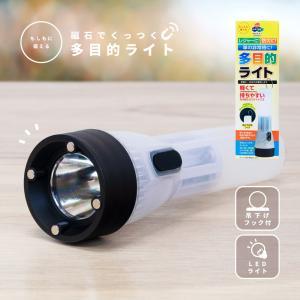 多目的ライト|suteki-catalog