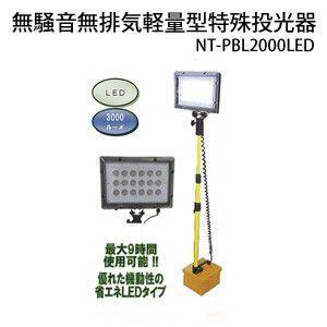 無騒音無排気軽量型特殊投光器 NT-PBL2000LED suteki-catalog