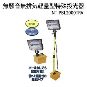 無騒音無排気軽量型特殊投光器 NT-PBL2000TRV suteki-catalog