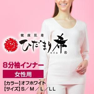 健康肌着 ひだまり希 女性用 8分袖インナー