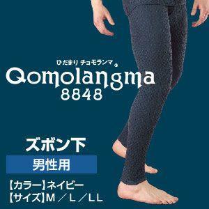健康肌着 ひだまり チョモランマ 男性用 ズボン下  下着/暖か/インナー/ギフト/冬