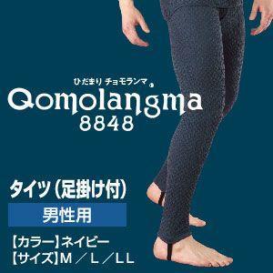健康肌着 ひだまり チョモランマ 男性用 タイツ(足掛け付) 下着/暖か/インナー/ギフト/冬
