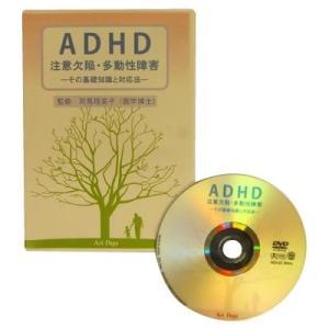 DVD ADHD注意欠陥・多動性障害 -その基礎知識と対処法-(CD/DVD)|suteki-roseyrose