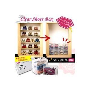 シューズボックス 透明ボックス 靴箱 おしゃれ 収納ボックス アイデア 靴ボックス収納 クリアシューズボックス 4個組|suteki-roseyrose
