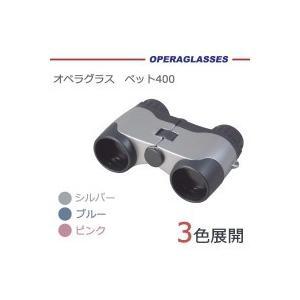 オペラグラス ペット400 シルバー(デジタルカメラ)|suteki-roseyrose