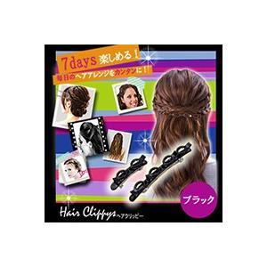 ヘアクリップ アレンジ 簡単グッズ ヘアークリップ Hair Clippys(ヘアクリッピー) ブラック(ヘアケア) suteki-roseyrose