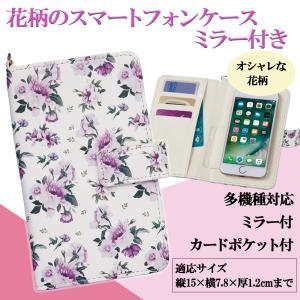 花柄のスマートフォンケース ミラー付き(PC・携帯関連)|suteki-roseyrose