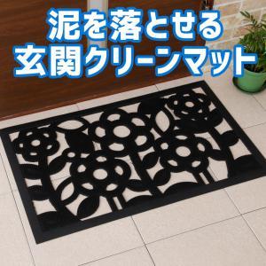 玄関マット おしゃれ 屋外用マット 泥除けマット 泥を落とせる玄関クリーンマット suteki-roseyrose