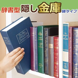金庫 家庭用 携帯金庫 持ち運び金庫 可愛い 辞書型金庫 鍵タイプ(防犯) suteki-roseyrose