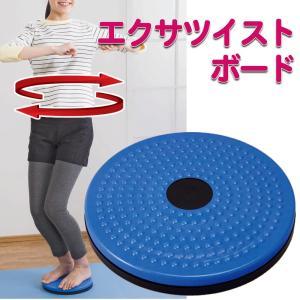 健康器具 足 器具 バランスツイストボード エクサツイストボード|suteki-roseyrose