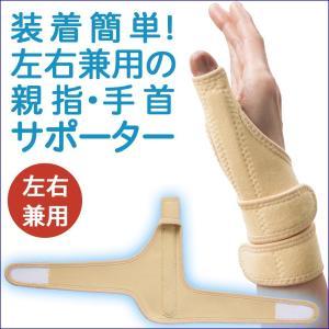 手の親指サポーター 左右兼用の親指・手首サポーター suteki-roseyrose
