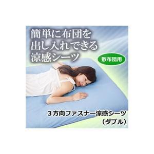 夏シーツ ダブル 敷布団用 3方向ファスナー涼感シーツ ダブル(寝装・寝具 春夏) suteki-roseyrose