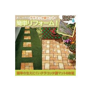 レンガ調マット 泥落としマット おしゃれ 屋外用 玄関 雑草の生えにくいテラコッタ調マット 6枚組 suteki-roseyrose