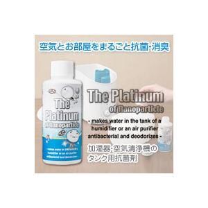 加湿器・空気清浄機のタンク用抗菌剤(加湿器・空気清浄機) suteki-roseyrose