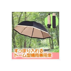 折り畳み傘 折りたたみ傘 レディース すっぽり入れるドーム型晴雨兼用傘 suteki-roseyrose