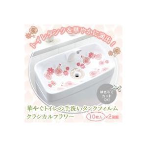 トイレタンク 飾り インテリア 華やぐトイレの手洗いタンクフィルムクラシカルフラワー×2(トイレ) suteki-roseyrose