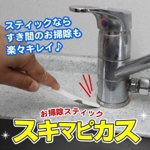 トイレの隙間掃除 隙間掃除道具 お掃除スティック スキマピカス