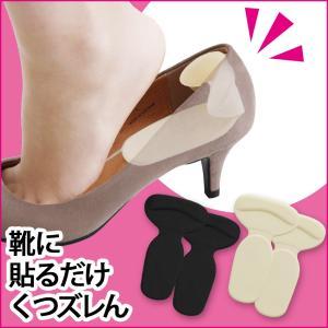 靴擦れ防止グッズ かかと 靴に貼るだけ くつズレん 黒(靴・インソール) suteki-roseyrose