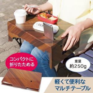 折りたたみミニテーブル 軽くて便利なマルチテーブル