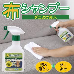 布 シート洗浄 車 ソファー洗浄 ぬいぐるみ洗剤 布シャンプーダニよけ剤入(洗剤)|suteki-roseyrose